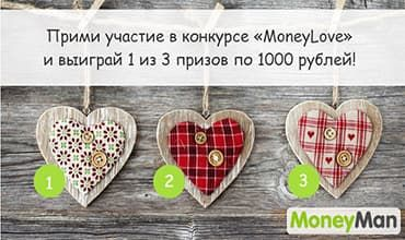 Конкурс от МФО MoneyMan «MoneyLove»