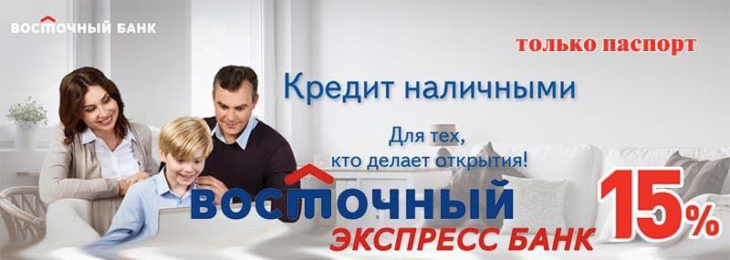отзывы восточный банк кредит после Таинства