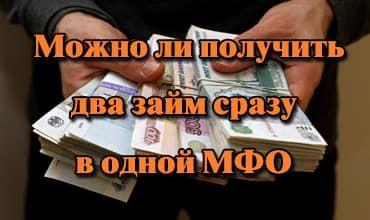 Деньги в долг у частного лица срочно Россия, 290