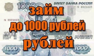 Взять займ 1000 рублей на карту