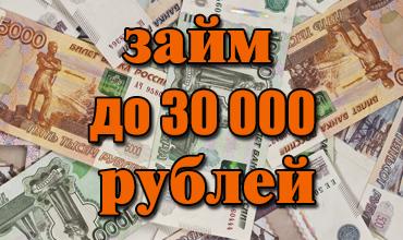 Займ от 100 тысяч красноярск