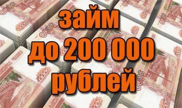 Займы 200000 наличные деньги вклады до востребования чеки срочные вклады включает в себя