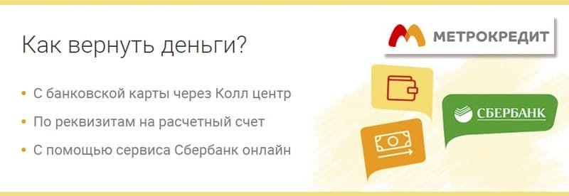Взять займ в метрокредит ооо мкк телефон