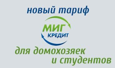 Мфо новый кредит микрозайм самара онлайн