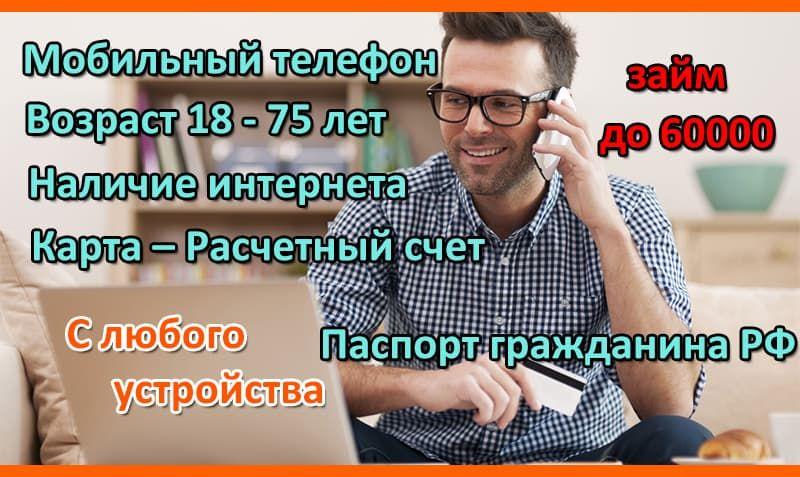 Взять срочно займ до 60000 рублей на карту – отзывы, оформить заявку