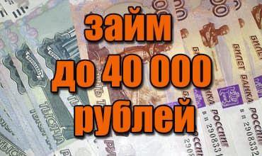Займ до 40000 кредит 50 тыс руб по паспорту