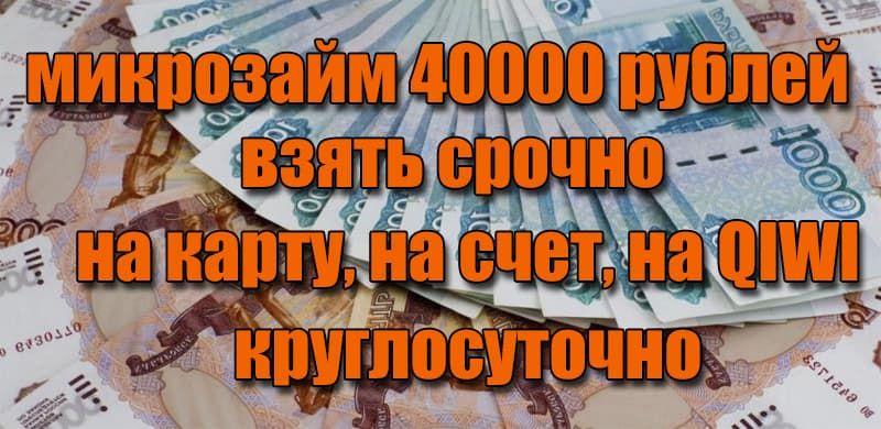 Взять займ 40000 рублей на карту мкк фэирдип финанс