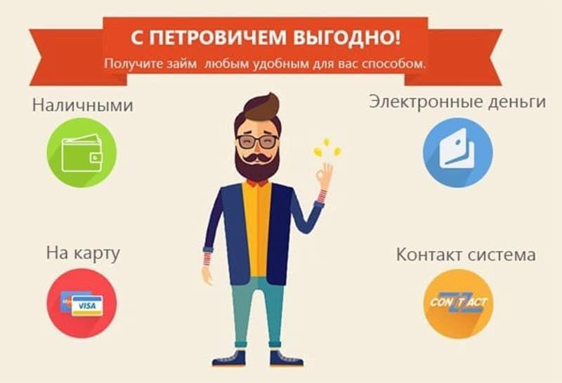 онлайн займ у петровича отзывы moneyflood ru