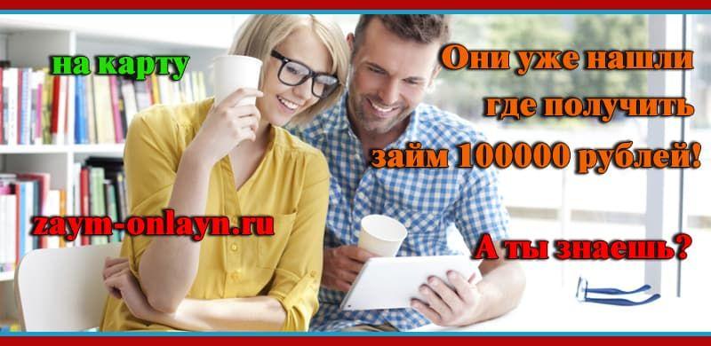 взять займ 100000 р срочно